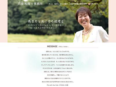 芦澤税理士事務所