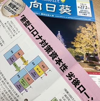 kaihoushi_201225_2
