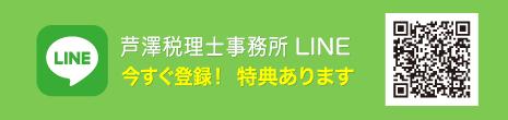 芦澤税理士事務所 LINE