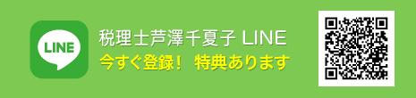 line_banner02