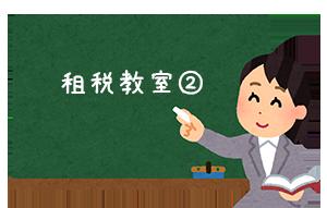 租税教室②